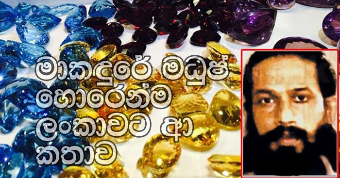 https://www.gossiplankanews.com/2019/02/makandure-madush-sri-lanka.html#more