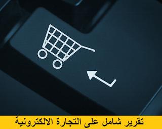 بحث عن التجارة الالكترونية