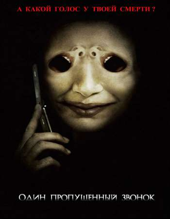 Poster Of One Missed Call 2008 Dual Audio 300MB BRRip 576p ESubs Free Download Watch Online downloadhub.net