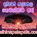 Lagna Palapala Ada Dawase  | ලග්න පලාපල | Sathiye Lagna Palapala 2020 | 2020-11-06