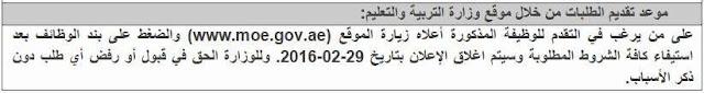 وزارة التربية والتعليم بدولة الامارات تعلن فتح باب التوظيف للعام الجديد والتقديم على الانترنت