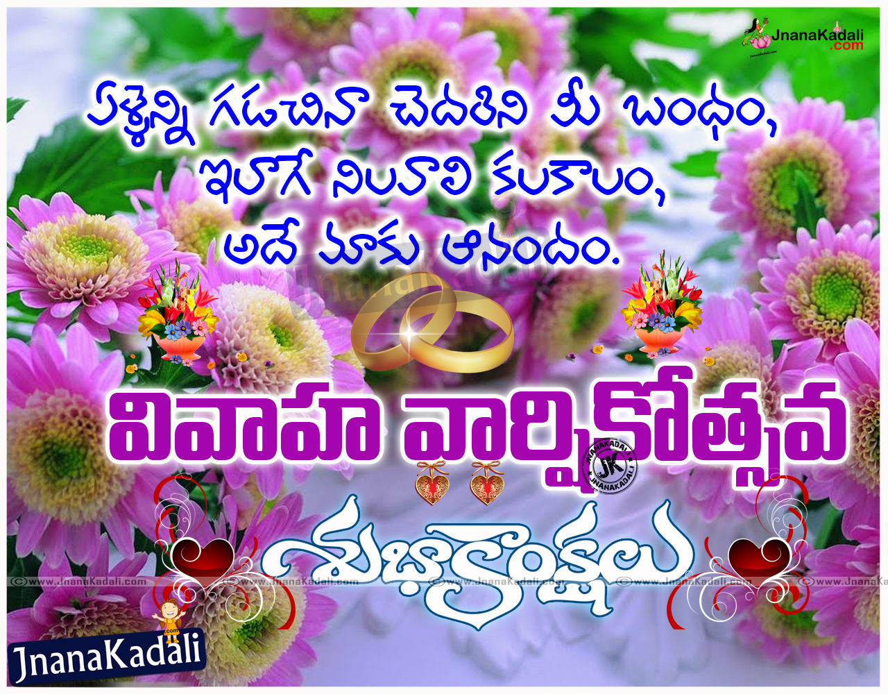 Image Result For Wedding Anniversary Messages In Telugu