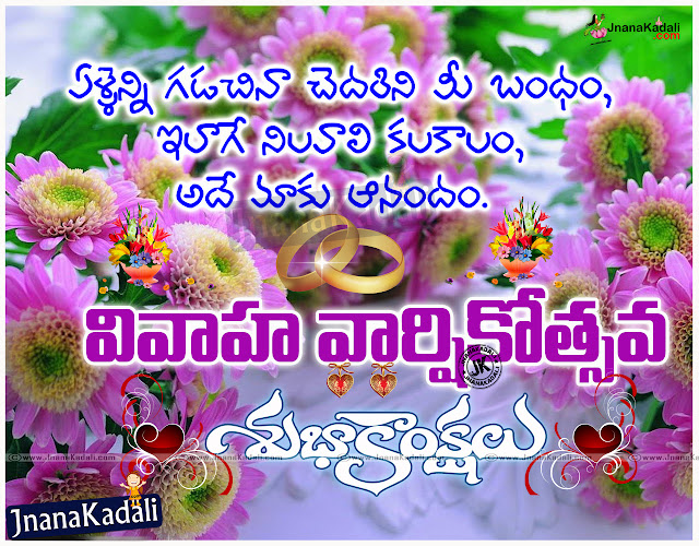 Marriage Day Quotes Greetings In Telugu Language Jnana Kadalicom