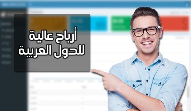 موقع جديد للربح من اختصار الروابط بأرباح عالية للدول العربية | شرح tmearn