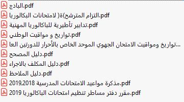 عدة امتحانات الباكالوريا دورة 2019
