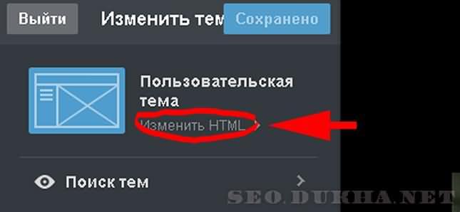 Шаг 2 - добраться до редактирования html в tumblr