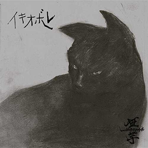 [Single] maddening potato – イキオボレ (2015.05.20/MP3/RAR)