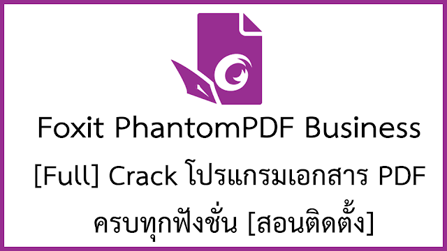 โหลด Foxit PhantomPDF Business ฟรี full