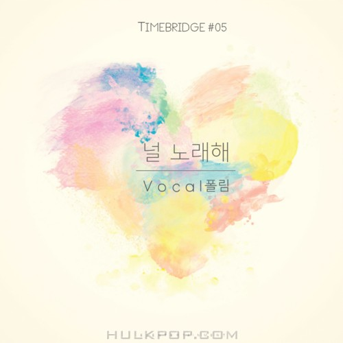 TIMEBRIDGE – 널 노래해 – Single