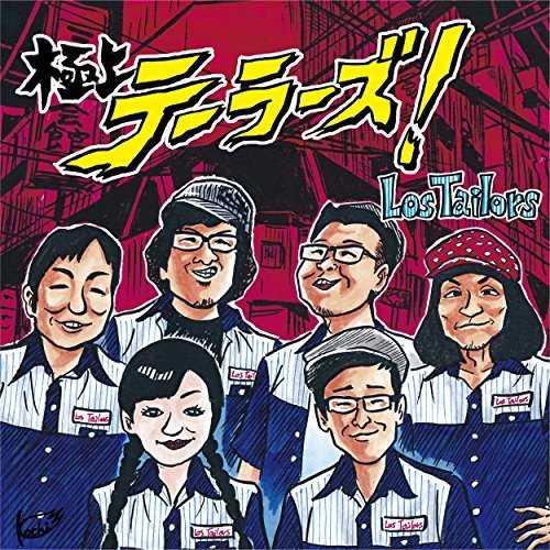 [Album] Los Tailors – 極上テーラーズ! (2015.03.18/MP3/RAR)