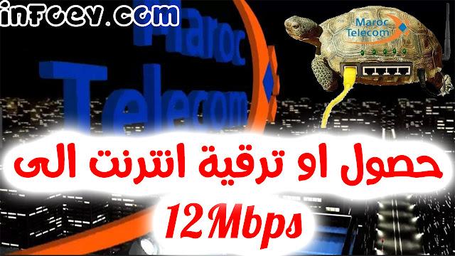 حصول او ترقية انترنت الى 12Mbps من خلال اتصالات المغرب عرض جديد لا تفوته,حصول او ترقية انترنت الى 12Mbps,حصول او ترقية انترنت الى 12Mbps من خلال اتصالات المغرب,اتصالات المغرب عرض جديد,ترقية انترنت الى 12Mbps,ترقية انترنت الى 12Mbps من خلال اتصالات المغرب,حصول على انترنيت 12Mbps من اتصالات مغرب