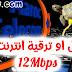 حصول او ترقية انترنت الى 12Mbps في 10دقائق من خلال اتصالات المغرب عرض جديد لا تفوته
