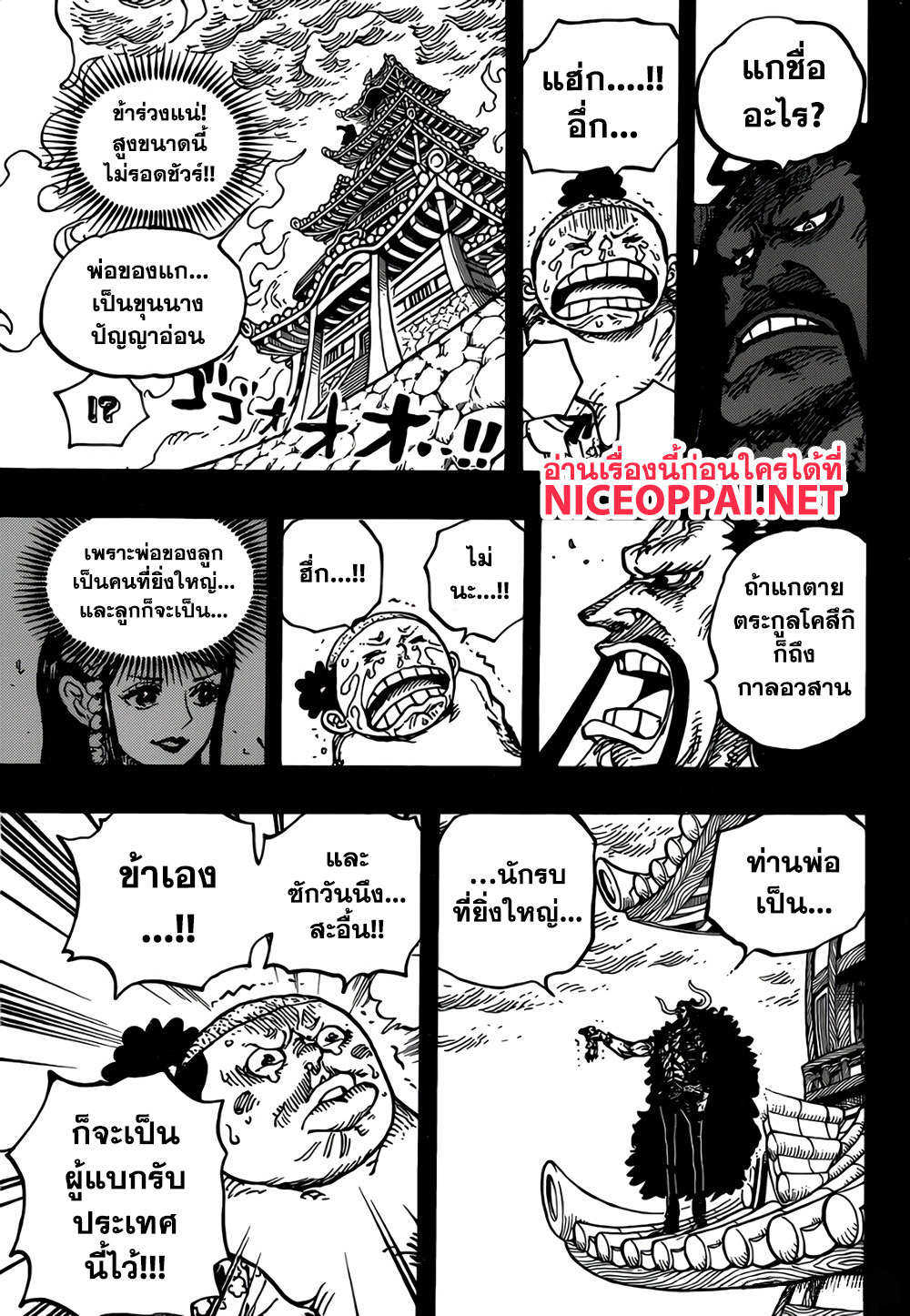 อ่านการ์ตูน One Piece ตอนที่ 973 หน้าที่ 7