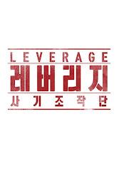 Leverage (2019)
