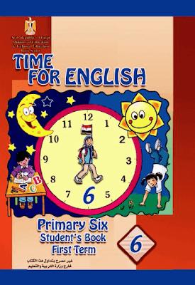 كتاب اللغة الإنجليزية للصف السادس الابتدائي الترم الاول