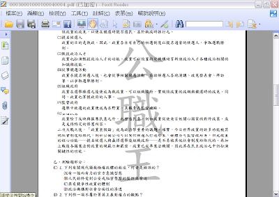 輕巧便利的免費 PDF 文件閱讀器,Foxit Reader V6.2.1.0618 綠色免安裝版!