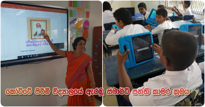 https://www.gossiplankanews.com/2019/02/kotte-school-smart-class-rooms.html#more