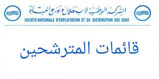 النتائج الأولية للمناظرة الخارجية للشركة الوطنية لاستغلال و توزيع المياه بعنوان سنـوات 2016-2017-2018 -الدفعة الأولى