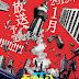 Nueva imagen para el anime Mob Psycho 100 II