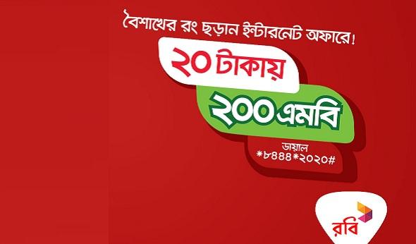 robi-200mb-internet-20tk