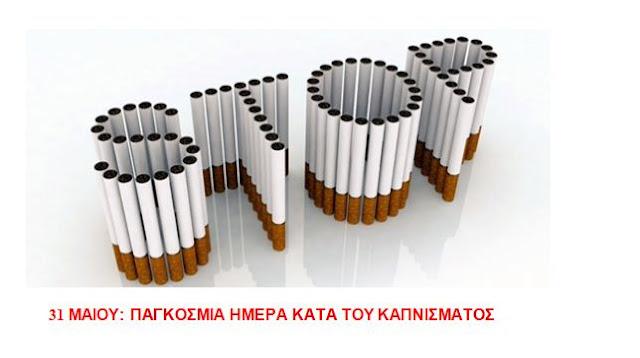 """Δράση του Συλλόγου """"Η ΑΛΛΗΛΕΓΓΥΗ"""" στο Άργος για την παγκόσμια ημέρα κατά του καπνίσματος"""