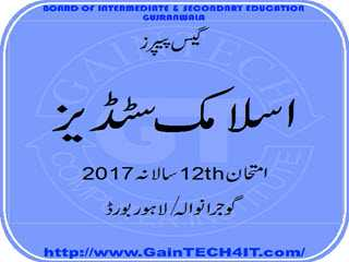 Lahore Board: Islamiat elective past paper 12th class