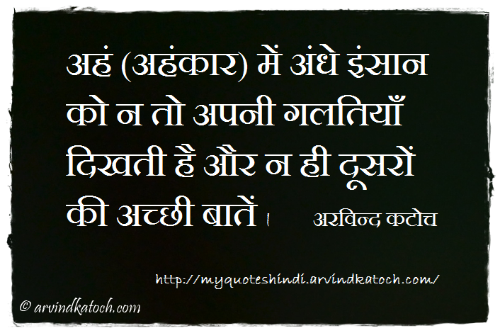 My Hindi Quote A Person Blinded By Egoअह अहकर म