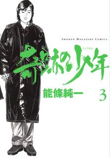 [能條純一] 奇跡の少年 第01-03巻