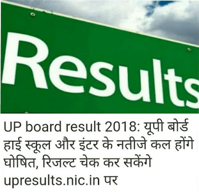 up board result 2018 time table 10th