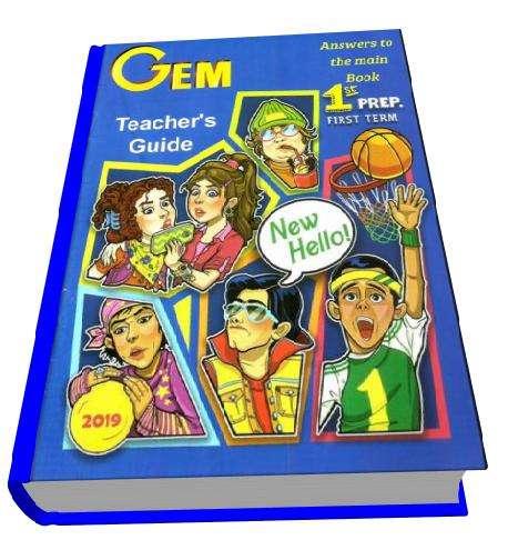 إجابات كتاب الشرح GEM للصف الأول الاعدادى ترم أول 2019