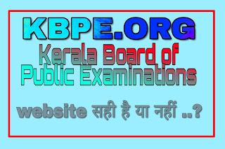 kbpe.org website farji hai ya sahi