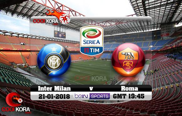 مشاهدة مباراة إنتر ميلان وروما اليوم 21-1-2018 في الدوري الإيطالي