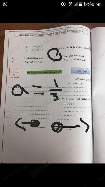 الامتحان الوزاري لمادة الرياضيات للصف التاسع نهاية الفصل الدراسي الأول