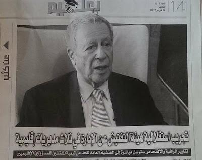 صحافة : الوزارة تعتزم الرجوع إلى استقلالية هيئة التفتيش عن الإدارة