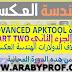 دورة Advanced ApkTool | حصريا ربح آلاف الدولارات بإستعمال الهندسة العكسية | الدرس 2