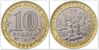 Монета 10 рублей. Великие Луки.  Древние города России. 2016 г.