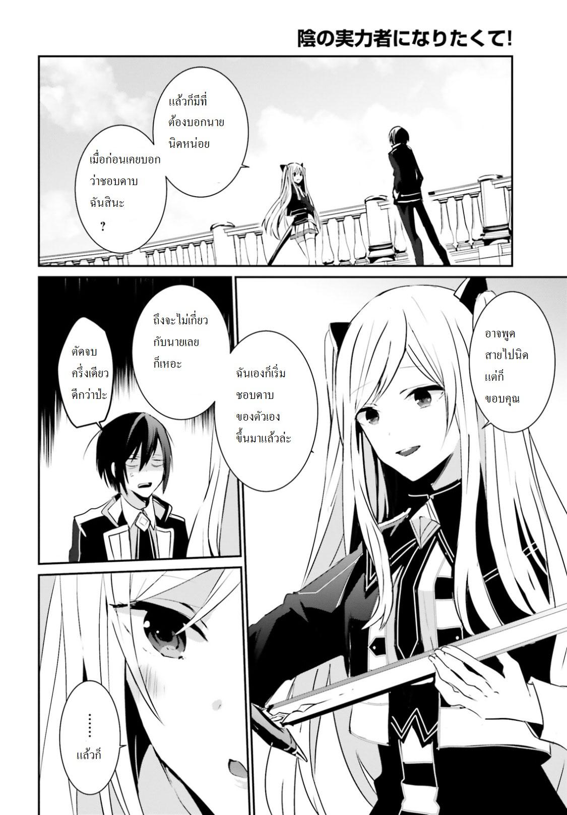 อ่านการ์ตูน Kage no Jitsuryokusha ni Naritakute! ตอนที่ 6 หน้าที่ 32