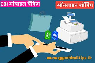 मोबाइल बैंकिंग शुरू कैसे करे - मोबाइल बैंकिंग की पूरी जानकारी हिंदी में