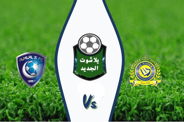نتيجة مباراة الهلال والنصر اليوم الأربعاء 5 أغسطس 2020 الدوري السعودي