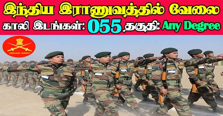 Indian Army Recruitment 2019 55 NCC Special Entry Posts