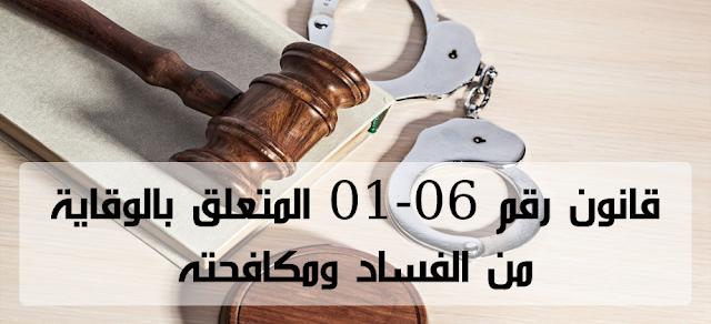 تحميل ، قانون،  رقم ، 06-01 ، المتعلق ، بالوقاية ، من ، الفساد ، ومكافحته ، PDF