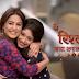 Yeh Rishta Kya Kehlata Hai  : Riya's betryal makes Naksh.......