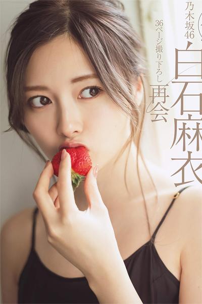 Mai Shiraishi 白石麻衣, Platinum FLASH 2019.03.08 Vol.9
