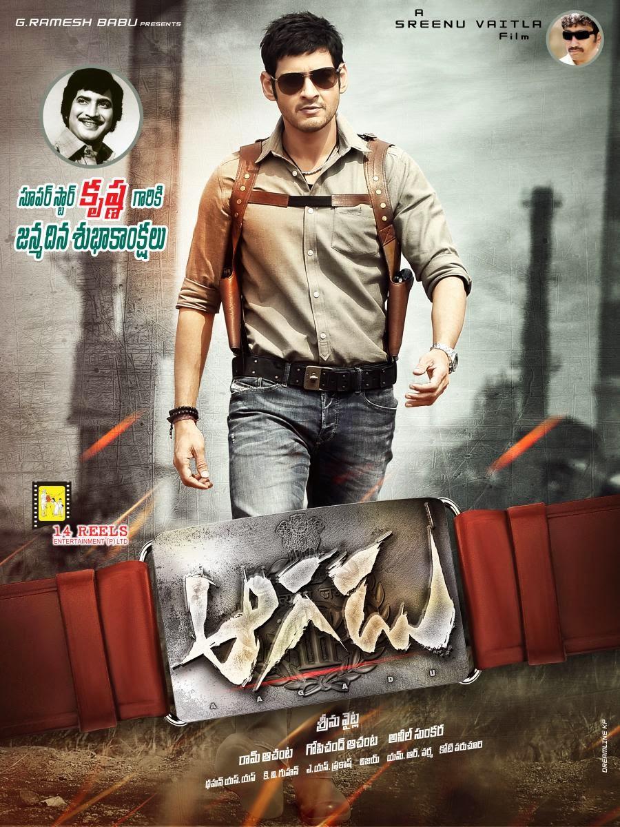 Aagadu Movie 2014 In Hindi dubbed