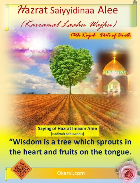 Hazrat Saiyyidinaa Alee/Ali (Karramal Laahu Wajhu)