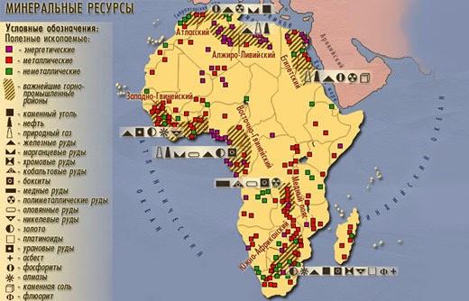 Природные ресурсы Африки. Карта