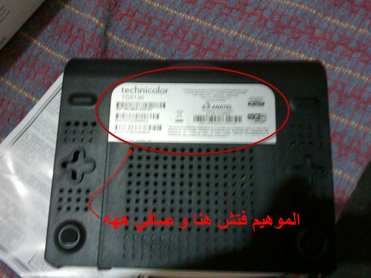 roteador technicolor td5130  طريقة اعداد و تهييئ راوتر Technicolor لاتصالات المغرب