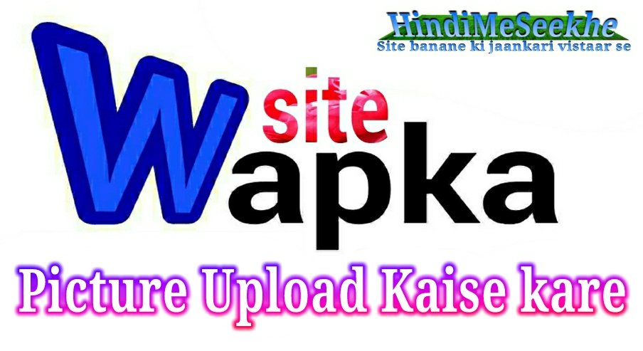 how_to_upload_picture_on_wapka