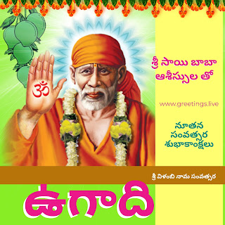 Sri shirdi sai Baba Ugadi greetings HD Image