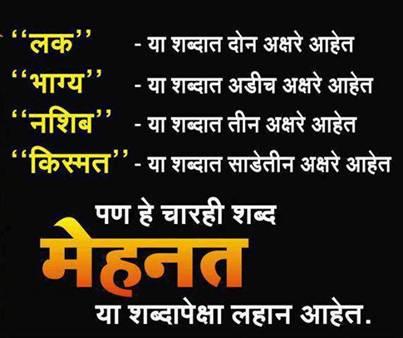 Marathi Inspirational Thought